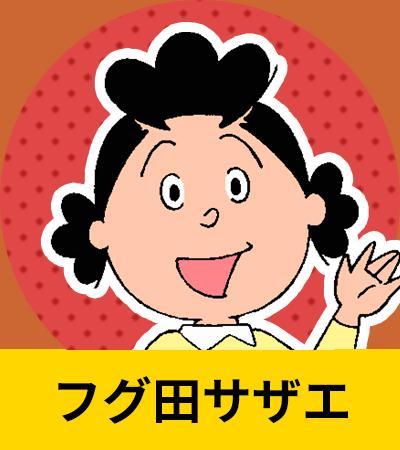 フグ田サザエ