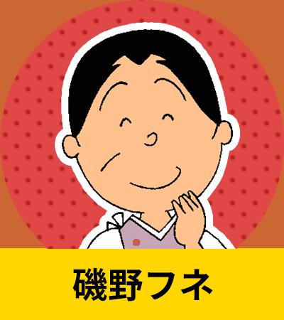 フグ田マスオ 年齢