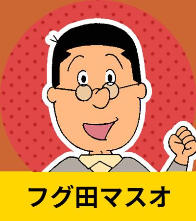 フグ田マスオ