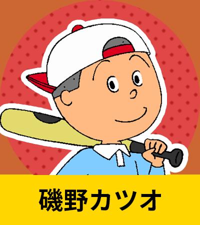 磯野カツオ