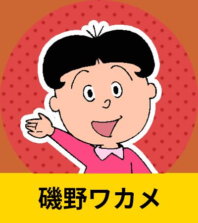 磯野ワカメ