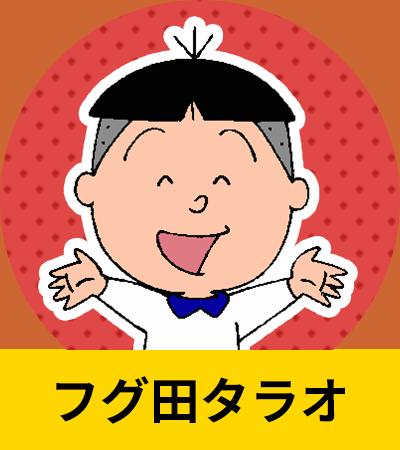 フグ田タラオ