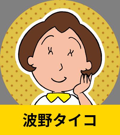 「波野 タイコ」の画像検索結果