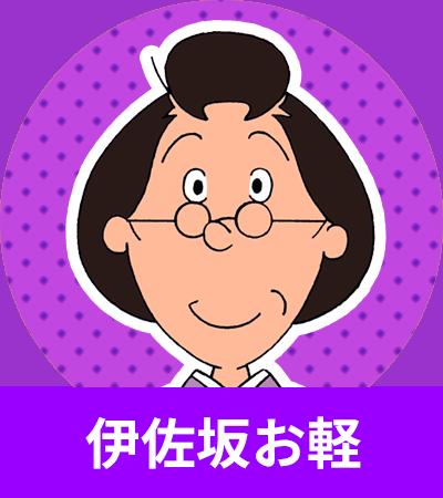 「いささかお軽」の画像検索結果